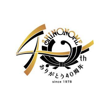 40周年記念アニバーサリープラン