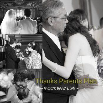 Thanks Parents プラン<br>~今ここでありがとうを~